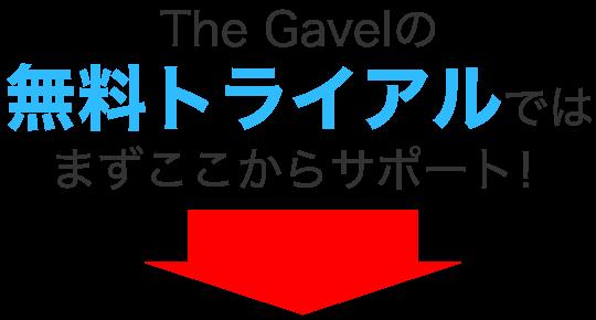The Gavelの無料トライアルではまずここからサポート!